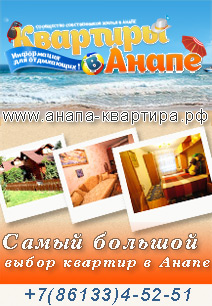 Квартиры в Анапе посуточно